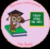 Государственное бюджетное общеобразовательное учреждение средняя общеобразовательная школа №383 Красносельского района Санкт-Петербурга